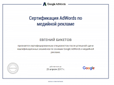 Сертификат Google по медийной рекламе в AdWords