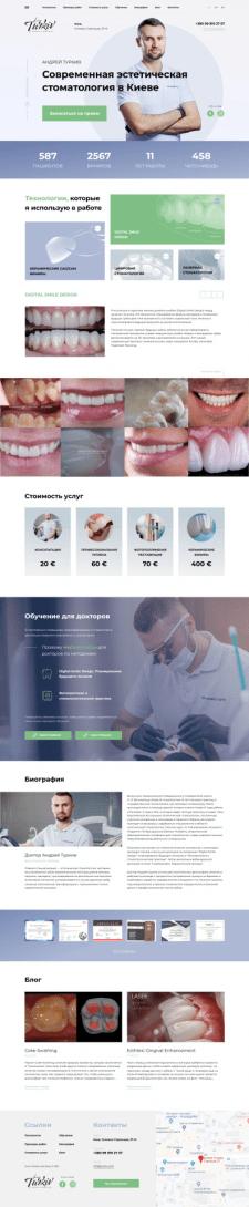 Сайт для стоматолога