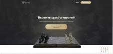 Слоган для сервиса онлайн игр в шахматы