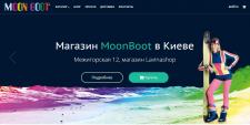 Магазин MoonBoot в Киеве