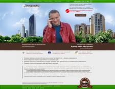 Сайт консультанта по недвижимости