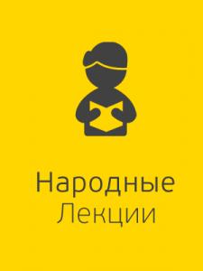"""Логотип для """"Народных лекций"""""""