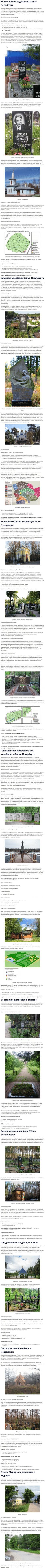 РИТУАЛЬНЫЕ | Кладбища Санкт-Петербурга