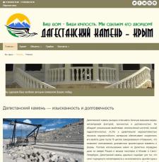 """Сайт """"Дагестанский камень"""""""