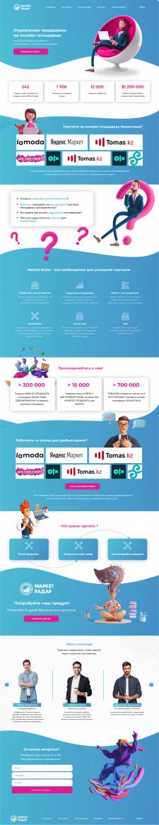 Дизайн для Онлайн менеджмента