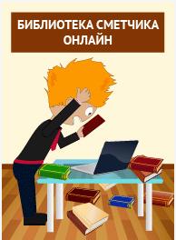 Баннер для онлайн библеотеки сметчиков
