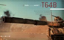 Уникальная презентация танка!