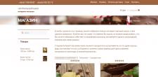 Интернет магазин продажи натурального какао