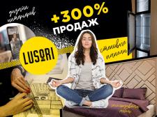 Комплекс SMM для салона интерьерных решений Lusori