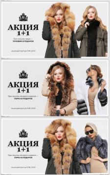 Рекламные баннера для магазина Меховой Двор