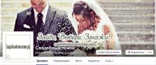 Оформление и ведение FB Свадебного поисковика