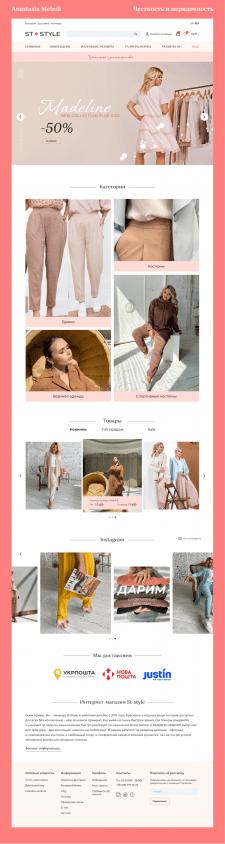 Дизайн главной страницы интернет магазина одежды