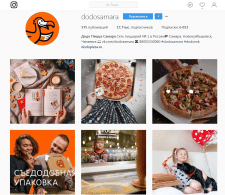 Продвижение доставки пиццы в instagram.