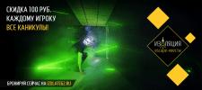 "Баннер для квест-комнаты ""Изоляция"" #1"