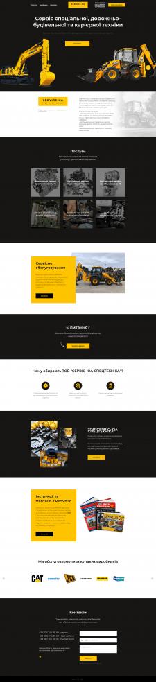SERVICE-UA – Сервис строительной техники