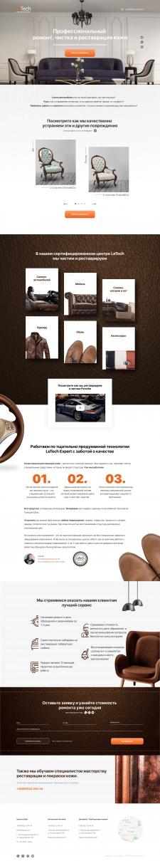 Дизайн для сайта по реставрации кожи
