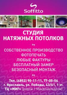 Рекламная листовка студии натяжных потолков