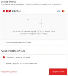 Платежный шлюз B2CPL для Shopify