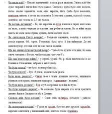 Транскрибування, розшифровка інтерв'ю в текст
