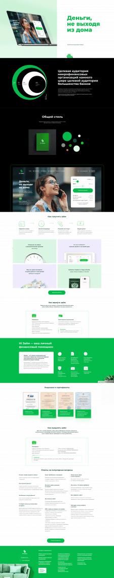 ХайЗайм - сайт и ЛК для микрофинансовой организаци