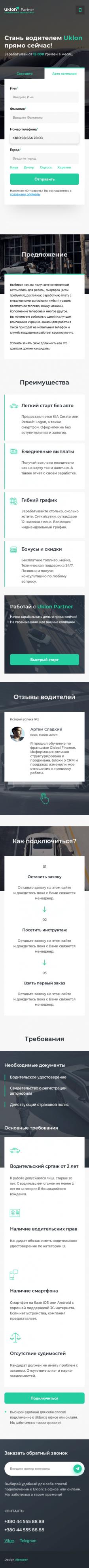 Uklon Partner for drivers (mobile)