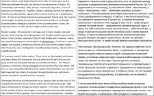 Перевод с английского на русский