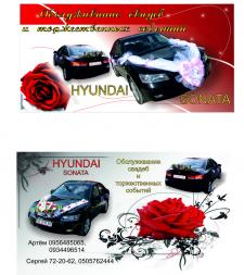 Дизайн визиток свадебному эскорту