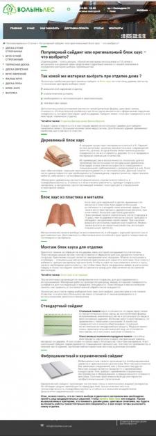 Статьи для строительной компании
