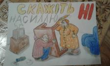 """Плакат на """"неделю против насилия"""""""