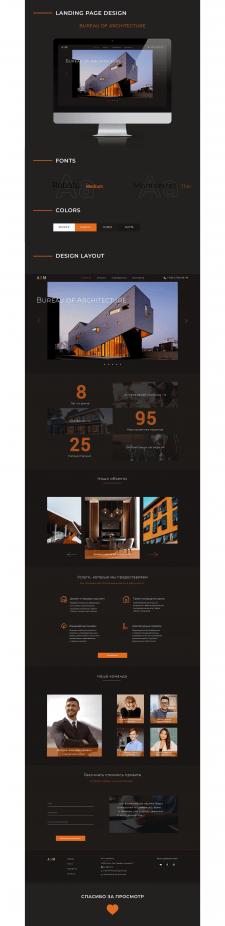 Архитектурное бюро. Architectural Bureau