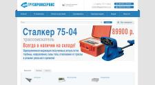 Интернет магазин Грузпромсервис