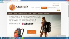 Правки сайта по продаже рюкзаков