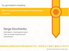 Сертификат по Гугл Аналитике