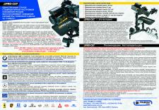информационно-рекламная листовка, лицо, оборот