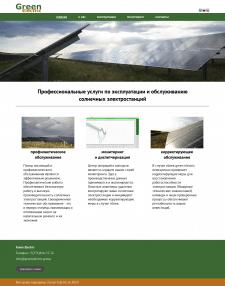 Сайт для солнечных электростанций