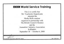 Сертификат прохождения стажировки на BBC