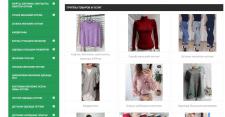 Женская одежда - prom.ua (наполнение)