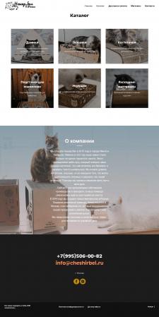 Магазин мебели для животных