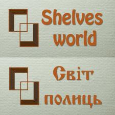 "Логотип для ""Світ полиць"""
