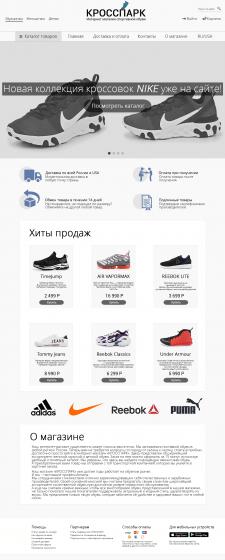 Дизайн интернет-магазина по продаже кроссовок