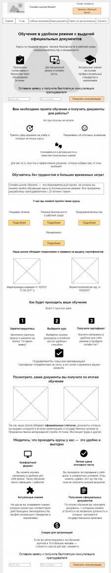 Текст на главную (онлайн-школа Bezant)