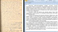 Рукопись Серова