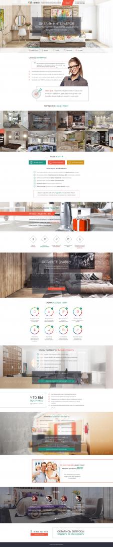 Сайт под ключ - Дизайн интерьеров