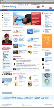 Потребительский портал о напитках My-Drinks.org