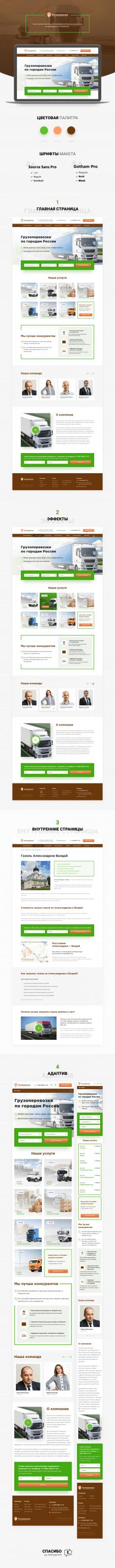 Дизайн сайта Росперевозки