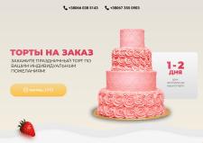 Дизайн карточки торты