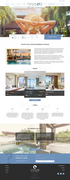 "Web-site ""Priboy beach hotel"""