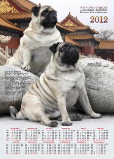 Календарь для питомника