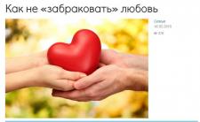 """Как не """"забраковать"""" любовь"""