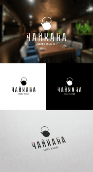 Конкурсный вариант логотипа для ресторана Чайхана